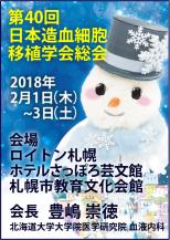 第40回日本造血細胞移植学会総会
