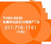 〒060-8638 札幌市北区北15条西7丁目 (代表)011-716-1161