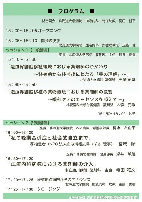 ポスター(最終).jpg