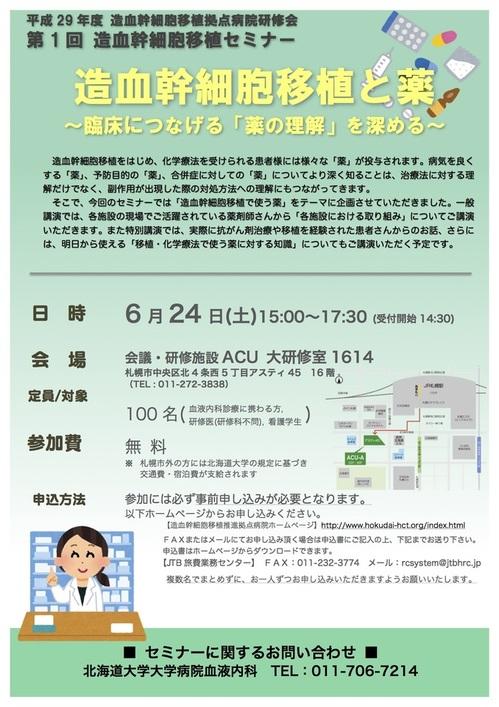 ポスター(最終)1.jpg