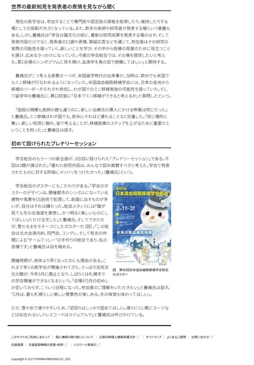 造血細胞移植学会みどころ I Hematopaseo②.jpg