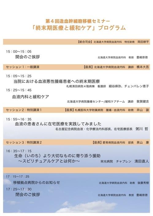 第4回造血幹細胞移植セミナー②.jpg