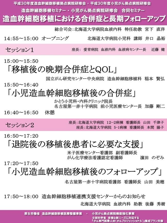 合同セミナーご案内-2.jpg