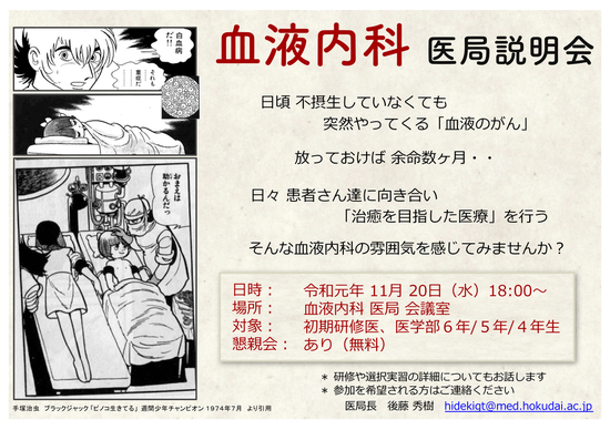 医局説明会ポスター2019.11.20.jpgのサムネイル画像