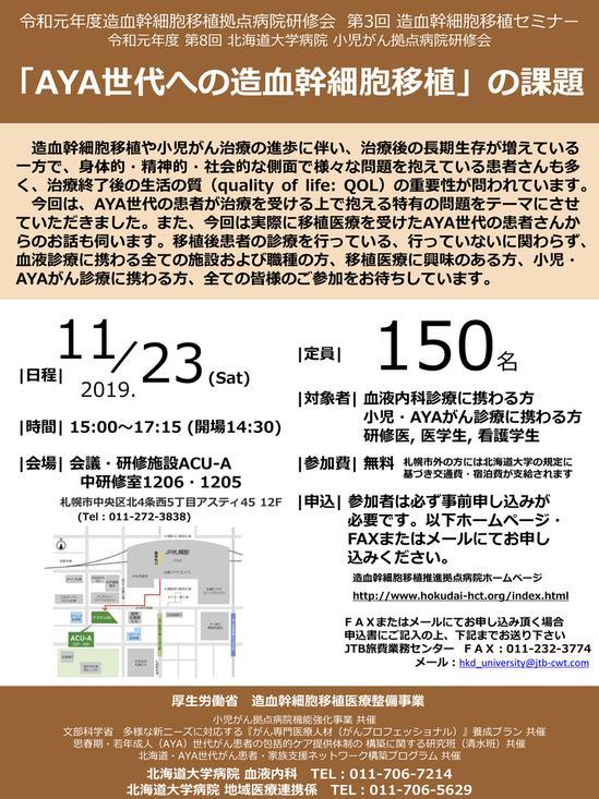 2019年度 第3回ポスター.jpg